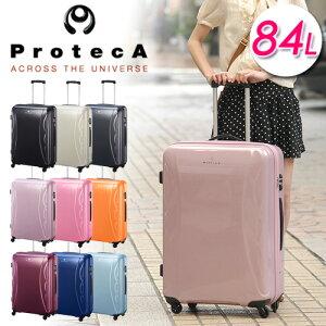 [日本製][84L][1週間〜2週間用][4輪]スーツケース ハードキャリー【LUGGNA LIGHT/ラグーナライト