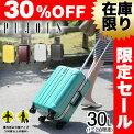 【ピジョール】のスーツケース