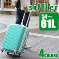 【シフレ】のスーツケース