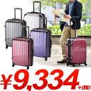 [55L] [3泊~5泊用] [4輪] スーツケース ハードキャリー 【軽量フレーム】 80117スタートレーデ...