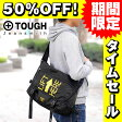 【50%OFFセール】【在庫限り】タフ TOUGH!ショルダーバッグ 【LIFT HERE/リフトヒア】 57743 メンズ ギフト 斜めがけバッグ 誕生日プレゼント 男性 【送料無料】 プレゼント ギフト カバン【あす楽】