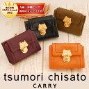 ツモリチサト tsumori chisato!ネコの金具がアクセント☆上品でシックなカラーとゴールドパー...