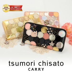 ツモリチサト tsumori chisato CARRY ラウンドファスナー長財布 【新マルチ…