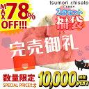 ツモリチサト【福袋2点セット】 tsumori chisato CARRY 【数量限定】バッグ…