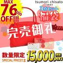 ツモリチサト【福袋3点セット】 tsumori chisato CARRY 【数量限定】バッグ…