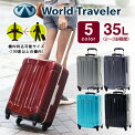 【ワールドトラベラー】のスーツケース