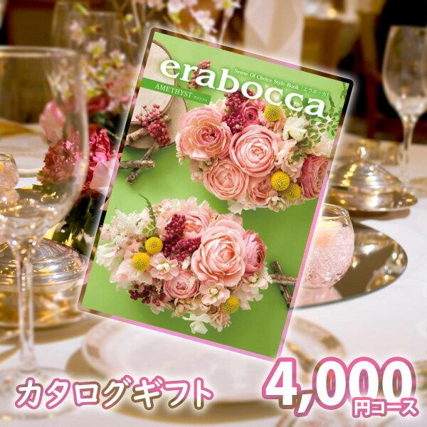 カタログギフト erabocca アメジスト カタログギフト 内祝い ギフト 結婚内祝い 出産内祝い 結婚祝い 引き出物 景品 お返し
