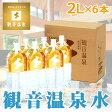 観音温泉水 ペットボトル 2リットル×6本入り(ミネラルウォーター/2L)
