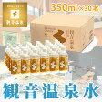 観音温泉水 ペットボトル 350ml×30本入り(ミネラルウォーター)