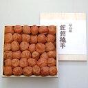 梅干しギフト 蜂蜜梅 桐箱入り(700g)(内祝い 結婚内祝...