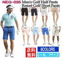 ゴルフウエア メンズ ゴルフハーフ パンツ ショートパンツ パンツカラー ストレッチ 半パン ハーフパンツ半パン 春夏 リゾートハーフパンツ NEG-035・・・