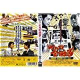 r3_01997 【中古】【DVD】ナニワ金融道 灰原勝負! 起死回生…