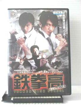 r3_14526 【中古】【DVD】鉄拳高 同級生はケンカ王[ニコラス・ツェー/スティーヴン・フォン]
