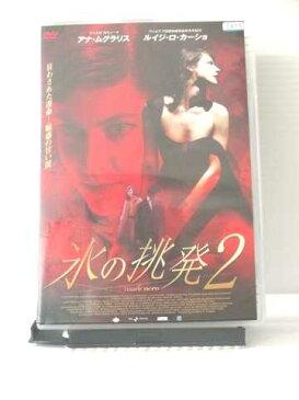 r3_15944 【中古】【DVD】氷の挑発2
