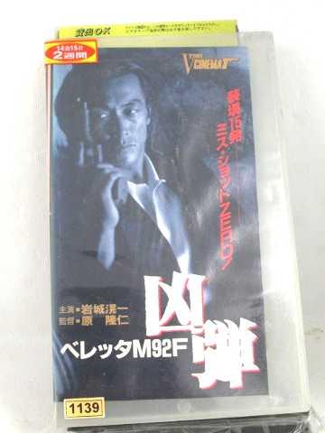 r1_60336 【中古】【VHSビデオ】ベレッタM92F 凶弾 [VHS] [VHS] [1990]:ハッピービデオ