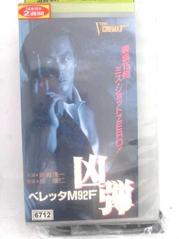 r1_63076 【中古】【VHSビデオ】ベレッタM92F 凶弾 [VHS] [VHS] [1990]:ハッピービデオ