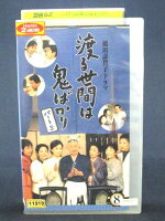 r1_66701【中古】【VHSビデオ】渡る世間は鬼ばかりパート3(8)[VHS][VHS][2003]