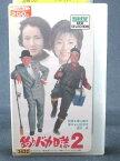 r1_67068 【中古】【VHSビデオ】釣りバカ日誌2 [VHS] [VHS] [1990]