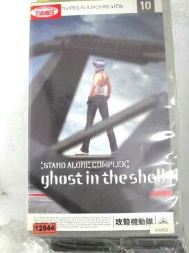 r1_70262 【中古】【VHSビデオ】攻殻機動隊 STAND ALONE COMPLEX 10 [VHS] [VHS] [2003]