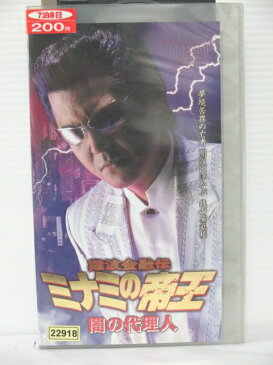 r1_76450 【中古】【VHSビデオ】難波金融伝 ミナミの帝王 闇の代理人 [VHS] [2005]