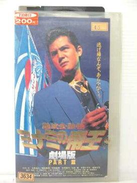 r1_77096 【中古】【VHSビデオ】ミナミの帝王 劇場版III [VHS] [VHS] [1996]