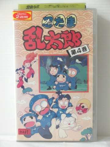 r1_79110 【中古】【VHSビデオ】忍たま乱太郎 第4巻 [VHS] [VHS] [1993]