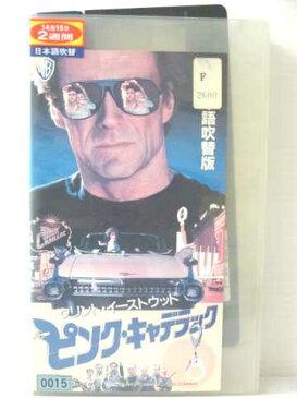 r1_79650 【中古】【VHSビデオ】ピンク・キャデラック(吹替版) [VHS] [VHS] [1990]