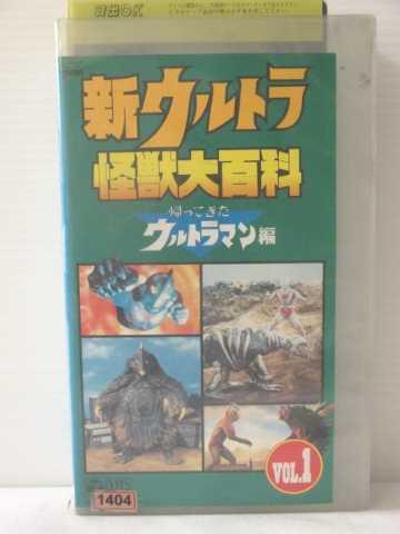 r1_80412 【中古】【VHSビデオ】新・ウルトラ怪獣大百科 帰ってきたウルトラマン[VHS] [VHS] [1993]画像