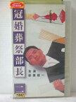 r1_80673 【中古】【VHSビデオ】冠婚葬祭部長(2) [VHS] [VHS] [1996]