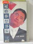 r1_80674 【中古】【VHSビデオ】冠婚葬祭部長(3) [VHS] [VHS] [1996]