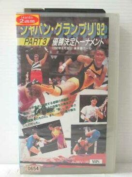 r1_83459 【中古】【VHSビデオ】ジャパングランプリ'92Part.3('92.8.30、後楽園ホール) [VHS] [VHS] [1993]