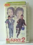 r1_84856 【中古】【VHSビデオ】釣りバカ日誌2 [VHS] [VHS] [1990]