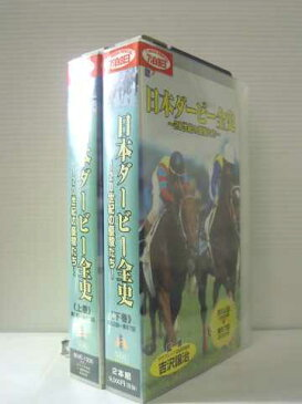 r1_86040【中古】【VHSビデオ】日本ダービー全史 2巻組セット
