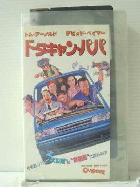 r1_86466 【中古】【VHSビデオ】ドタキャン・パパ【字幕版】 [VHS] [VHS] [1997]