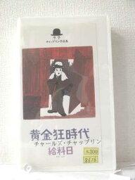 r1_88483 【中古】【VHSビデオ】黄金狂時代/給料日 [VHS] [VHS] [1993]
