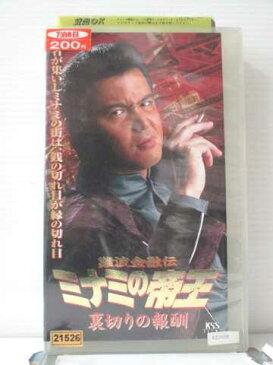 r1_89880 【中古】【VHSビデオ】ミナミの帝王 裏切りの報酬 [VHS]