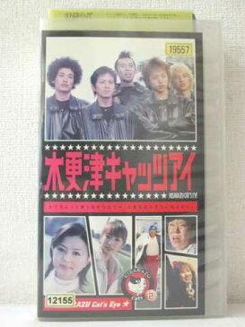 r1_91684 【中古】【VHSビデオ】木更津キャッツアイ 第2巻 [VHS] [VHS] [2002]