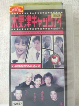 r1_91688 【中古】【VHSビデオ】木更津キャッツアイ 第4巻 [VHS] [VHS] [2002]