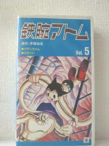 r1_92009 【中古】【VHSビデオ】鉄腕アトムVol.5 [VHS] [VHS] [1992]