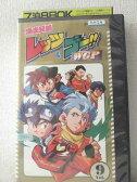 r1_95420 【中古】【VHSビデオ】爆走兄弟レッツ&ゴー!! WGP.9 [VHS] [VHS] [1998]
