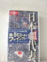 r1_95697 【中古】【VHSビデオ】日本代表 全51ゴール&ファインプレー総集編「GO TO FRANCE」-1997 9/7〜11/7- [VHS] [VHS] [1997]