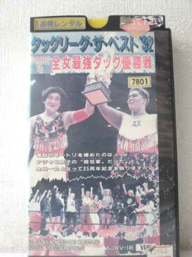 r1_96462 【中古】【VHSビデオ】タッグリーグ・ザ・ベスト'92Part.3全女最強タッグ優勝戦('92.12.13、後楽園ホール) [VHS] [VHS] [1993]