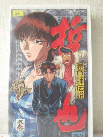 r1_96611 【中古】【VHSビデオ】勝負師伝説 哲也(5) [VHS] [VHS] [2001]