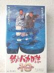 r1_96796 【中古】【VHSビデオ】釣りバカ日誌10 [VHS] [VHS] [1999]