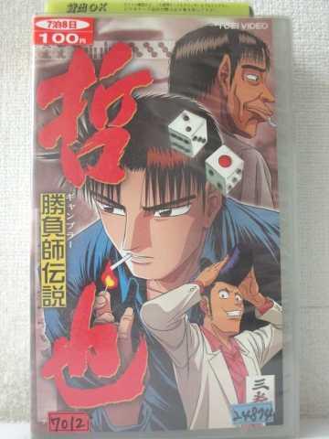 r1_97516 【中古】【VHSビデオ】勝負師伝説 哲也(3) [VHS] [VHS] [2001]