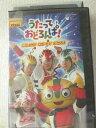 ハッピービデオで買える「r1_97718 【中古】【VHSビデオ】NHK うたっておどろんぱ! あしたにむかってダンス [VHS] [VHS] [2005]」の画像です。価格は2,750円になります。