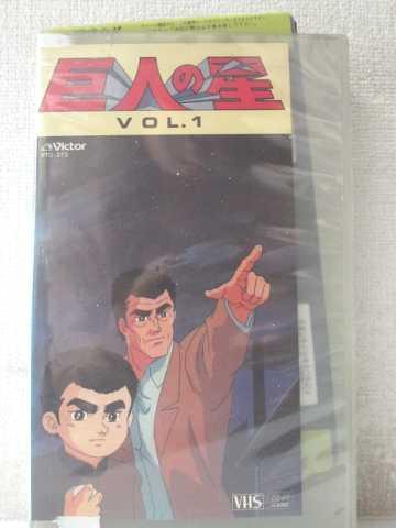 r1_98013 【中古】【VHSビデオ】巨人の星 Vol.1 [VHS] [VHS] [1989]:ハッピービデオ