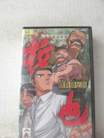 r1_98378 【中古】【VHSビデオ】勝負師伝説 哲也(2) [VHS] [VHS] [2001]