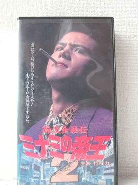 r1_98519 【中古】【VHSビデオ】難波金融伝 ミナミの帝王2 [VHS] [VHS] [1992]