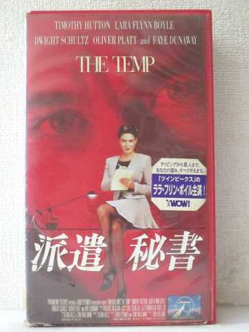 r1_99610 【中古】【VHSビデオ】派遣秘書(字幕スーパー版) [VHS] [VHS] [1993]